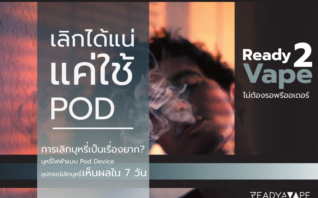 Pod Device คืออะไร? เลิกบุหรี่ได้ภายใน 7 วัน ด้วย pod device