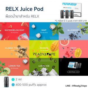 RELX Pod : น้ำยาบุหรี่ไฟฟ้าสำหรับ RELX