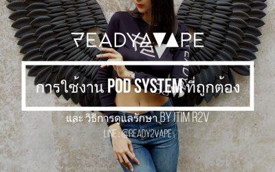 ผู้ใช้ Pod System ควรรู้! วิธีการใช้งานและการดูแลอย่างถูกต้อง- R2V