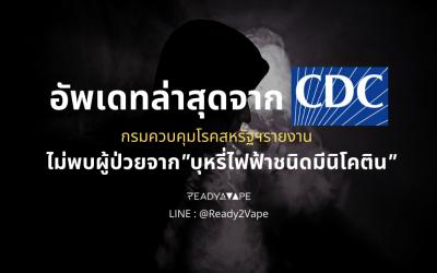 """บุหรี่ไฟฟ้าชนิดมีนิโคติน พ้นข้อกล่าวหา! CDC แถลง """"ไม่พบผู้ป่วยจากบุหรี่ไฟฟ้าชนิดมีนิโคติน"""""""