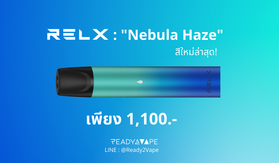 ใหม่ล่าสุด! RELX Nebula Hazeในราคาเพียง 1,100.- พร้อมส่งแล้ววันนี้